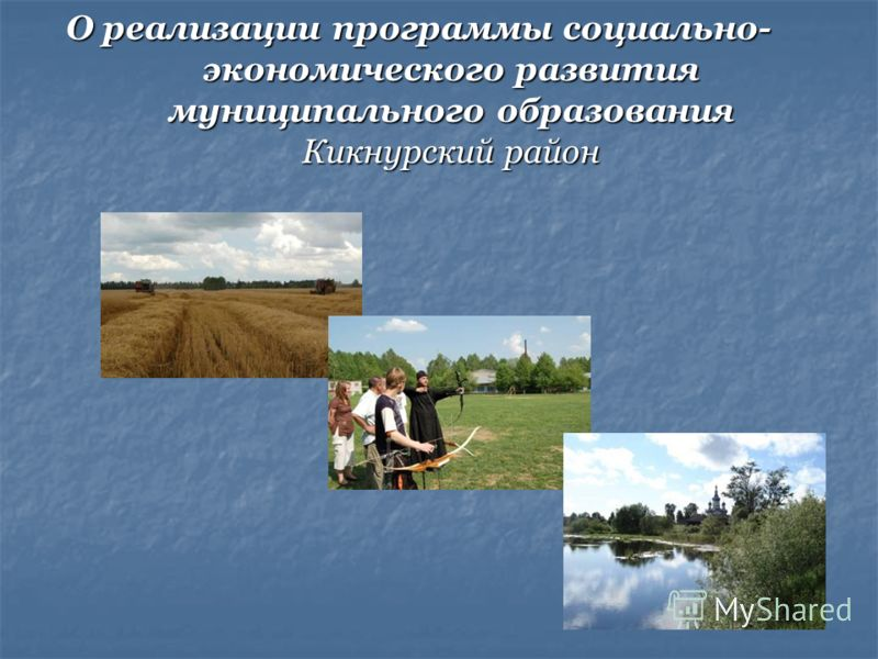 О реализации программы социально- экономического развития муниципального образования Кикнурский район