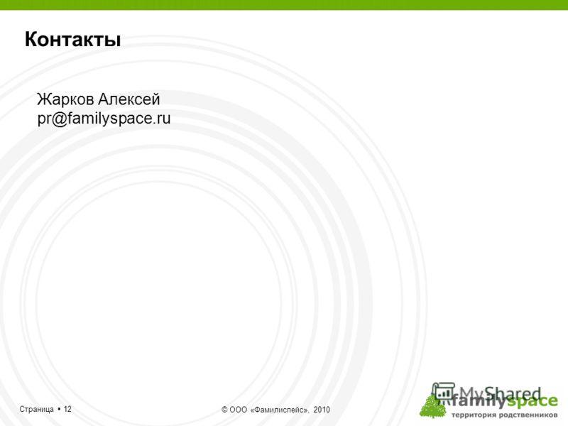 Страница 12 © ООО «Фамилиспейс», 2010 Контакты Жарков Алексей pr@familyspace.ru