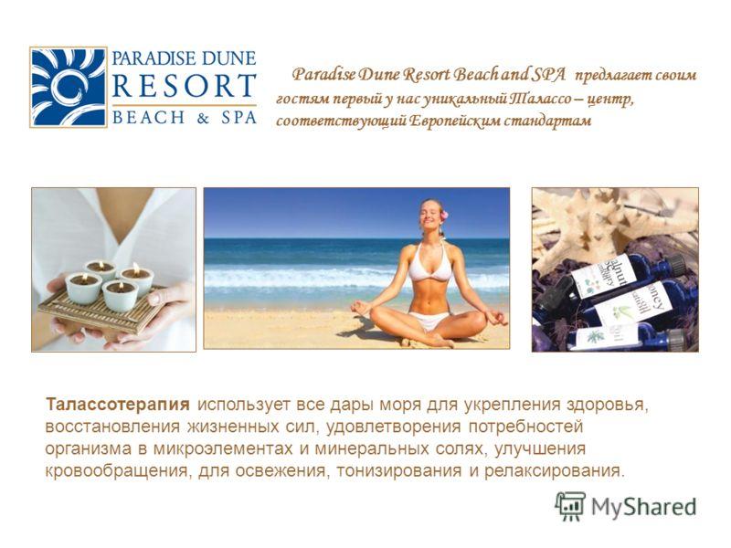 Paradise Dune Resort Beach and SPA предлагает своим гостям первый у нас уникальный Талассо – центр, соответствующий Европейским стандартам Талассотерапия использует все дары моря для укрепления здоровья, восстановления жизненных сил, удовлетворения п
