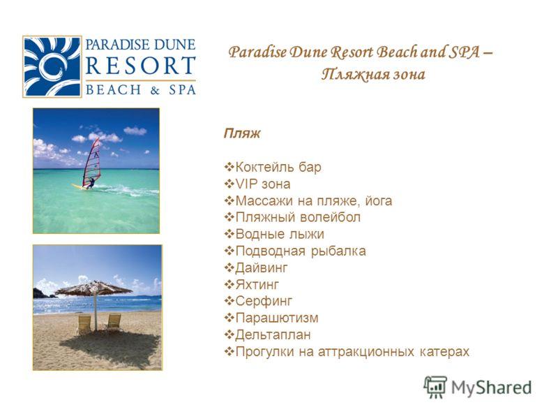 Paradise Dune Resort Beach and SPA – Пляжная зона Пляж Коктейль бар VIP зона Массажи на пляже, йога Пляжный волейбол Водные лыжи Подводная рыбалка Дайвинг Яхтинг Серфинг Парашютизм Дельтаплан Прогулки на аттракционных катерах