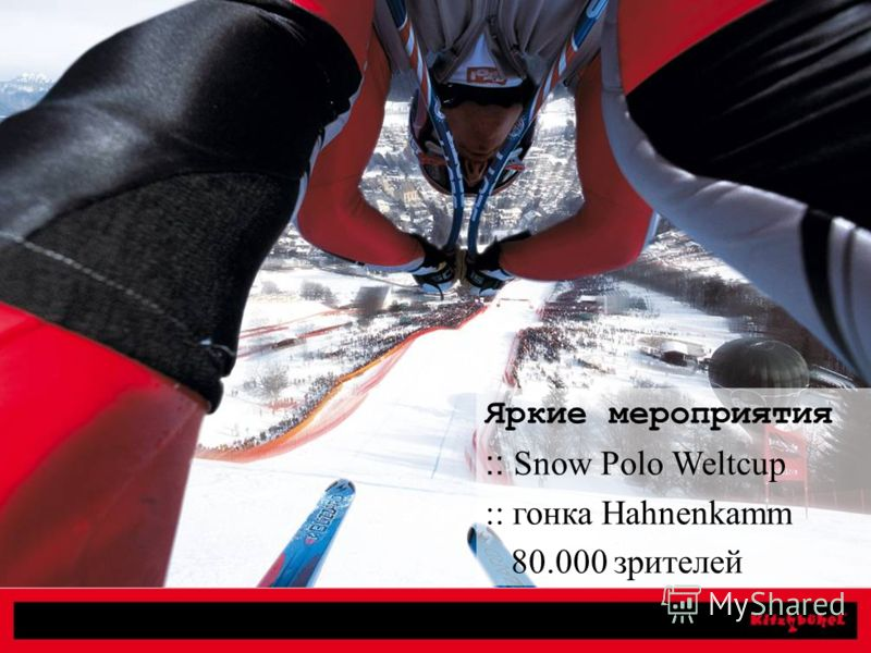 Breathtaking mountain views Яркие мероприятия :: Snow Polo Weltcup :: гонка Hahnenkamm 80.000 зрителей