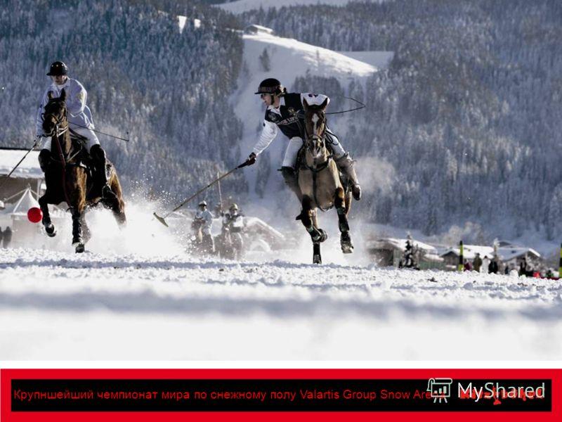 Крупншейший чемпионат мира по снежному полу Valartis Group Snow Arena