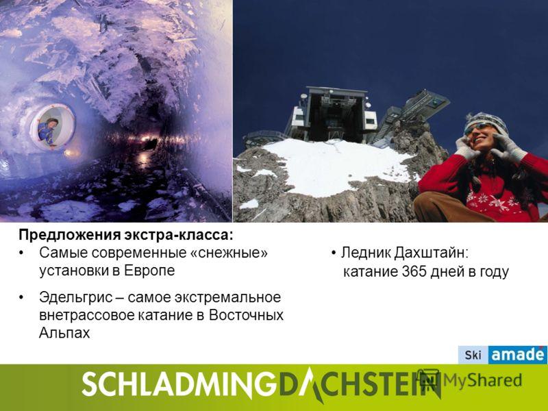Предложения экстра-класса: Самые современные «снежные» установки в Европе Эдельгрис – самое экстремальное внетрассовое катание в Восточных Альпах Ледник Дахштайн: катание 365 дней в году