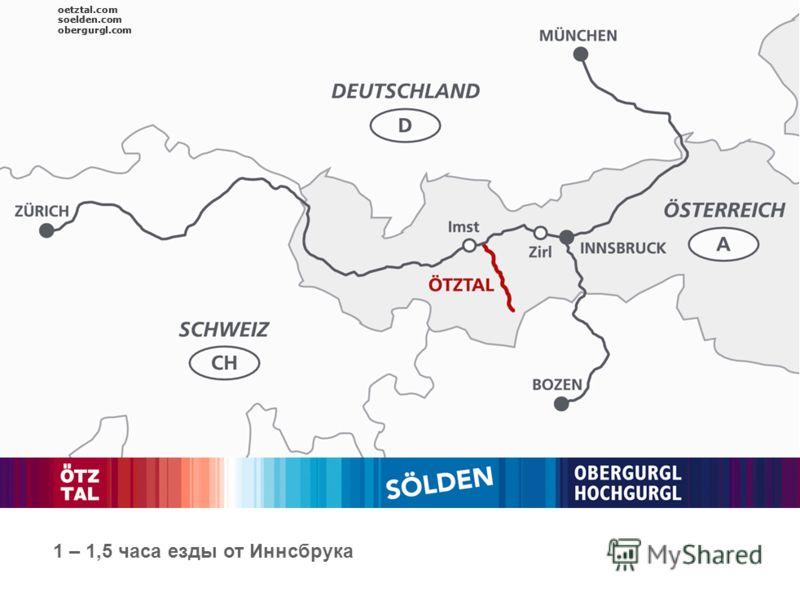 oetztal.com soelden.com obergurgl.com 1 – 1,5 часа езды от Иннсбрука