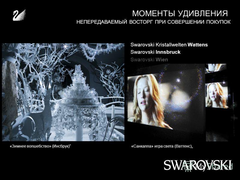 МОМЕНТЫ УДИВЛЕНИЯ Swarovski Kristallwelten Wattens Swarovski Innsbruck Swarovski Wien НЕПЕРЕДАВАЕМЫЙ ВОСТОРГ ПРИ СОВЕРШЕНИИ ПОКУПОК «Зимнее волшебство» (Инсбрук) «Санкалпа» игра света (Ваттенс)
