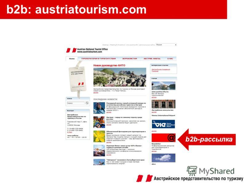 b2b: austriatourism.com b2b-рассылка