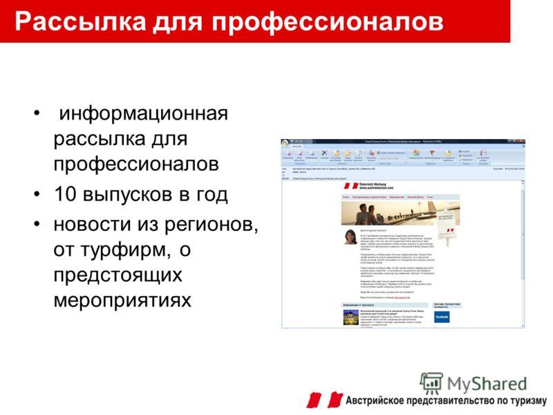 Рассылка для профессионалов информационная рассылка для профессионалов 10 выпусков в год новости из регионов, от турфирм, о предстоящих мероприятиях