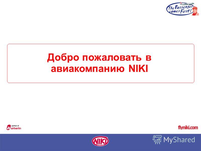 Добро пожаловать в авиакомпанию NIKI