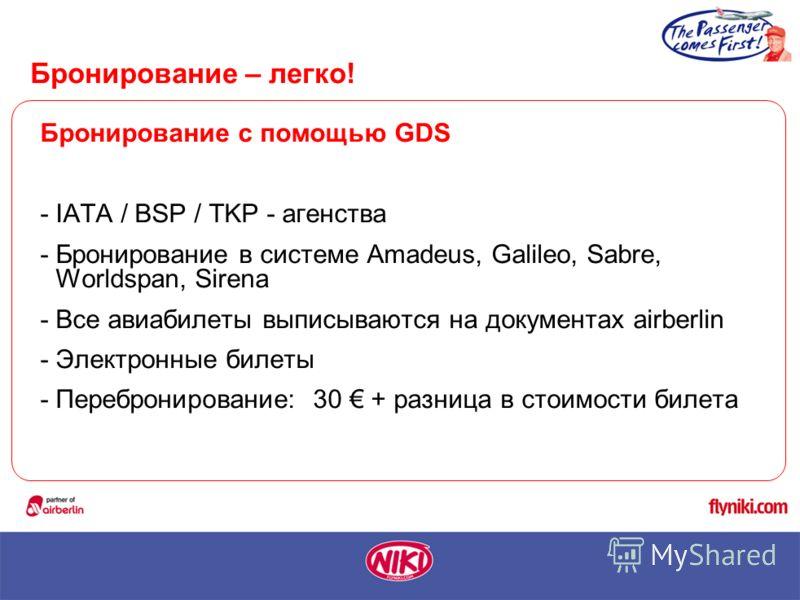 Бронирование с помощью GDS - IATA / BSP / TKP - агенства - Бронирование в системе Amadeus, Galileo, Sabre, Worldspan, Sirena - Все авиабилеты выписываются на документах airberlin - Электронные билеты - Перебронирование: 30 + разница в стоимости билет