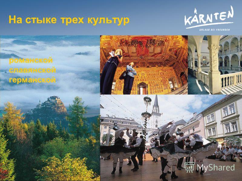 На стыке трех культур pоманской славянской германской
