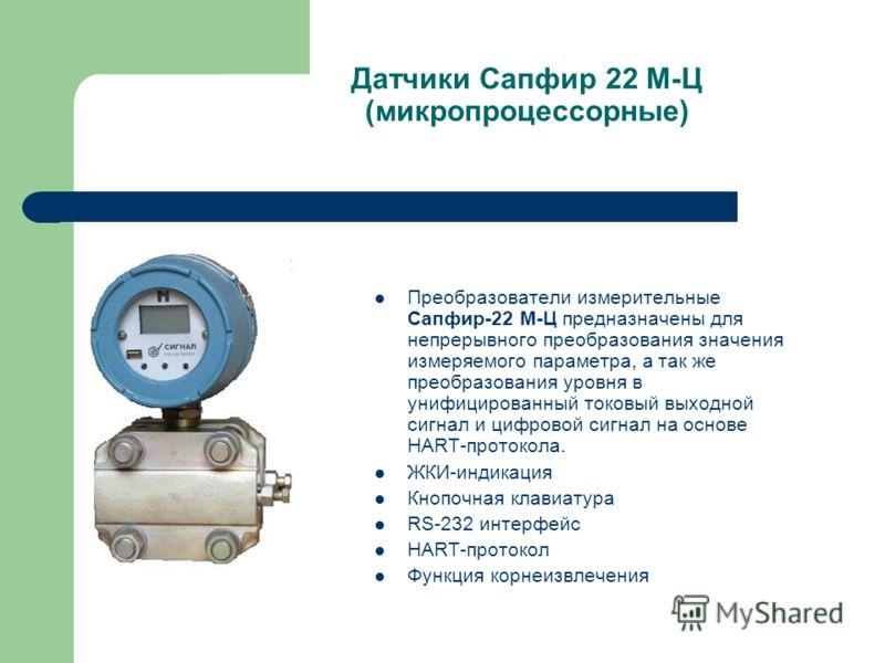 Датчики Сапфир 22 М-Ц (микропроцессорные) Преобразователи измерительные Сапфир-22 М-Ц предназначены для непрерывного преобразования значения измеряемого параметра, а так же преобразования уровня в унифицированный токовый выходной сигнал и цифровой си