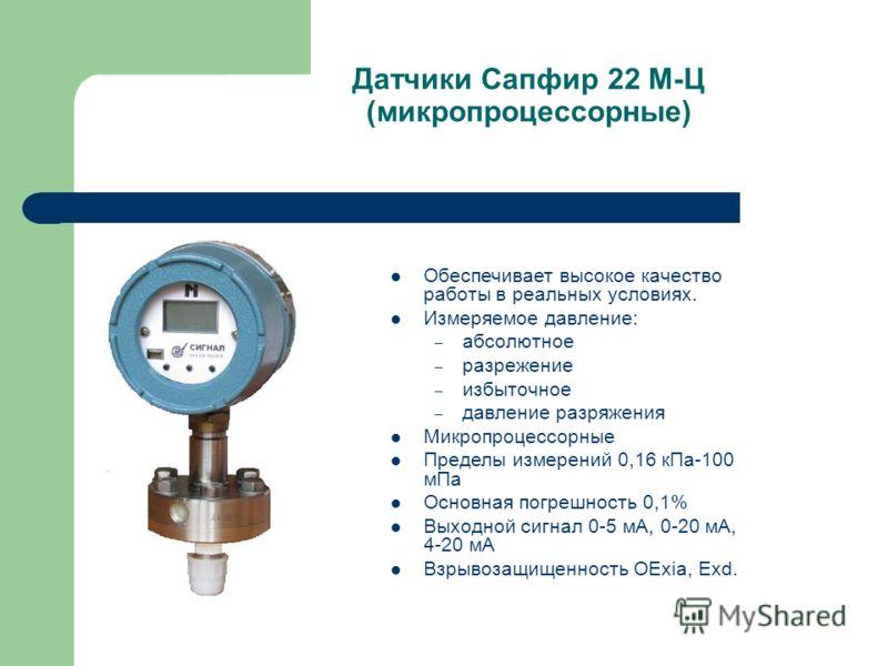 Обеспечивает высокое качество работы в реальных условиях. Измеряемое давление: – абсолютное – разрежение – избыточное – давление разряжения Микропроцессорные Пределы измерений 0,16 кПа-100 мПа Основная погрешность 0,1% Выходной сигнал 0-5 мА, 0-20 мА