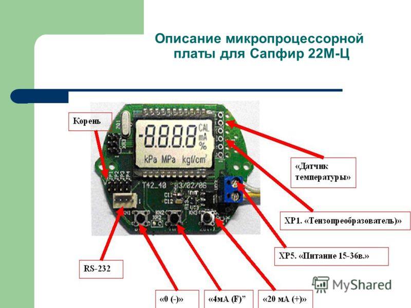 Описание микропроцессорной платы для Сапфир 22М-Ц