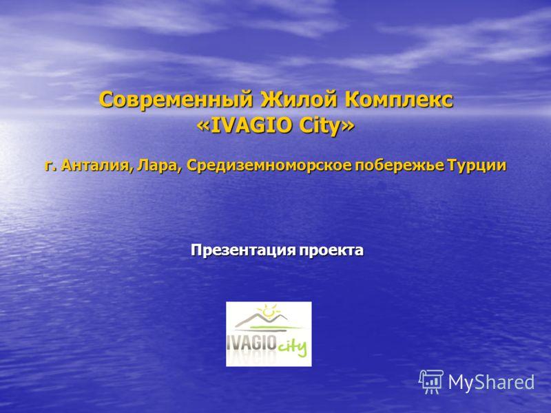 Современный Жилой Комплекс «IVAGIO City» г. Анталия, Лара, Средиземноморское побережье Турции Презентация проекта