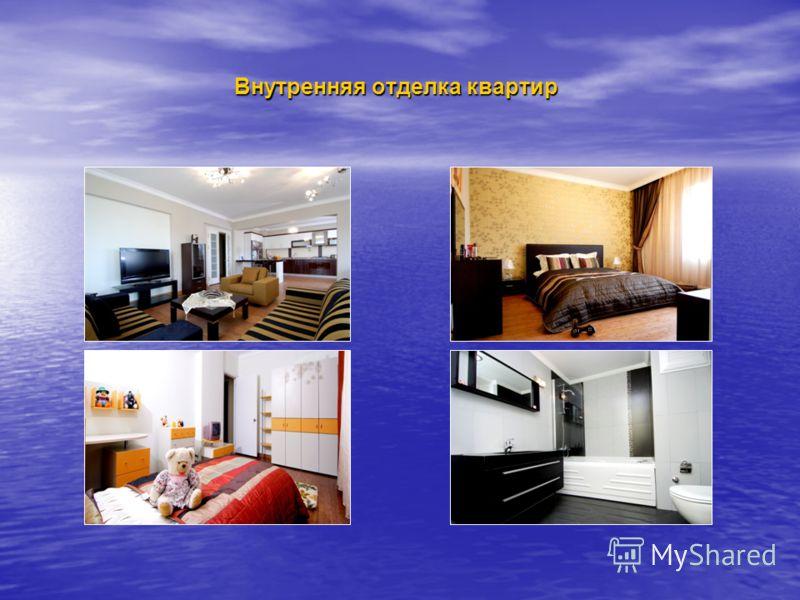 Внутренняя отделка квартир Внутренняя отделка квартир