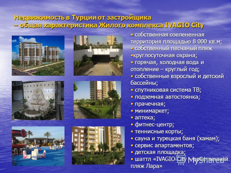 Недвижимость в Турции от застройщика – общая характеристика Жилого комплекса IVAGIO City собственная озелененная территория площадью 8 000 кв.м; собственная озелененная территория площадью 8 000 кв.м; собственный песчаный пляж собственный песчаный пл