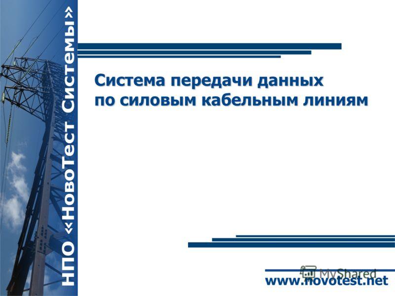 Система передачи данных по силовым кабельным линиям