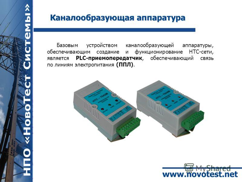 Каналообразующая аппаратура Базовым устройством каналообразующей аппаратуры, обеспечивающим создание и функционирование НТС-сети, является PLC-приемопередатчик, обеспечивающий связь по линиям электропитания (ППЛ).