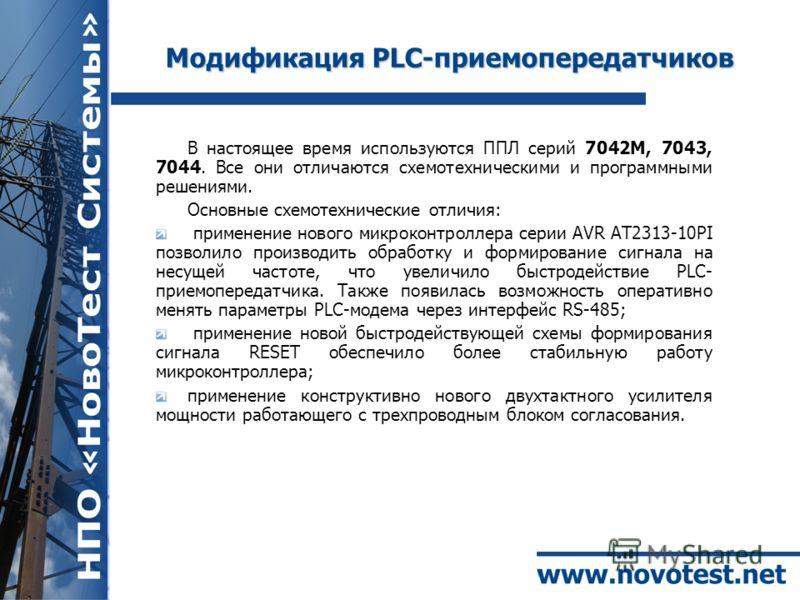 Модификация PLC-приемопередатчиков В настоящее время используются ППЛ серий 7042М, 7043, 7044. Все они отличаются схемотехническими и программными решениями. Основные схемотехнические отличия: применение нового микроконтроллера серии AVR AT2313-10PI