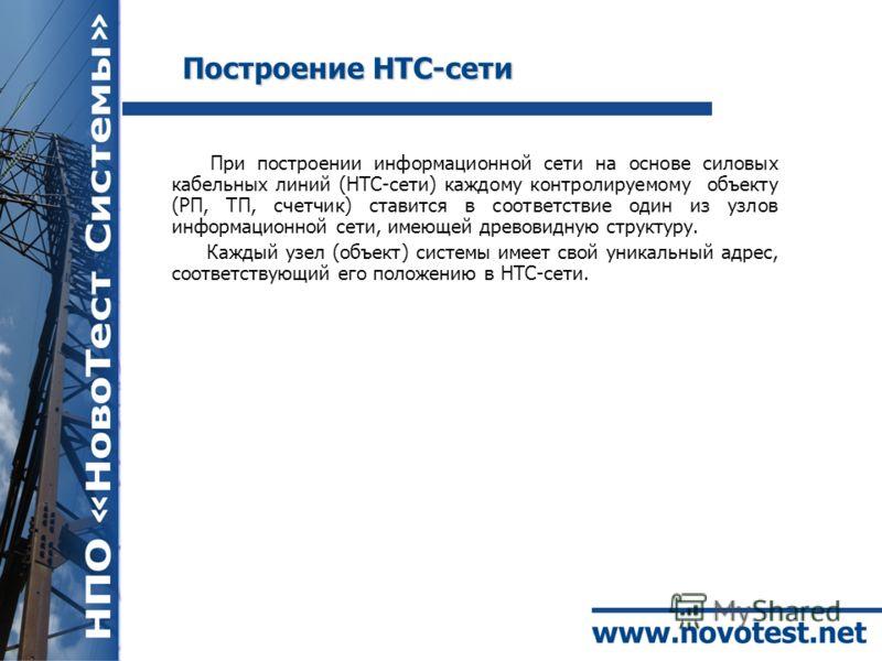 Построение НТС-сети При построении информационной сети на основе силовых кабельных линий (НТС-сети) каждому контролируемому объекту (РП, ТП, счетчик) ставится в соответствие один из узлов информационной сети, имеющей древовидную структуру. Каждый узе