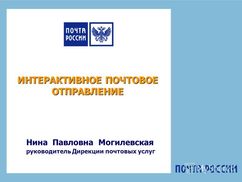 ИНТЕРАКТИВНОЕ ПОЧТОВОЕ ОТПРАВЛЕНИЕ Нина Павловна Могилевская руководитель Дирекции почтовых услуг