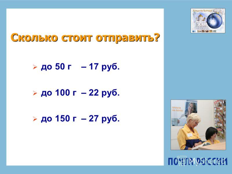 Сколько стоит отправить? до 50 г – 17 руб. до 100 г – 22 руб. до 150 г – 27 руб.