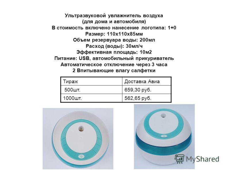 Ультразвуковой увлажнитель воздуха (для дома и автомобиля) В стоимость включено нанесение логотипа: 1+0 Размер: 110х110х85мм Объем резервуара воды: 200мл Расход (воды): 30мл/ч Эффективная площадь: 10м2 Питание: USB, автомобильный прикуриватель Автома