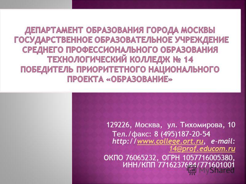 129226, Москва, ул. Тихомирова, 10 Тел./факс: 8 (495)187-20-54 http://www.college.ort.ru, e-mail: 14@prof.educom.ruwww.college.ort.ru 14@prof.educom.ru ОКПО 76065232, ОГРН 1057716005380, ИНН/КПП 7716237684/771601001