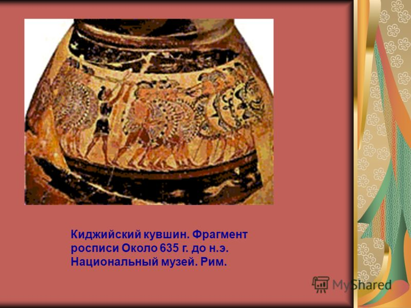 Киджийский кувшин. Фрагмент росписи Около 635 г. до н.э. Национальный музей. Рим.
