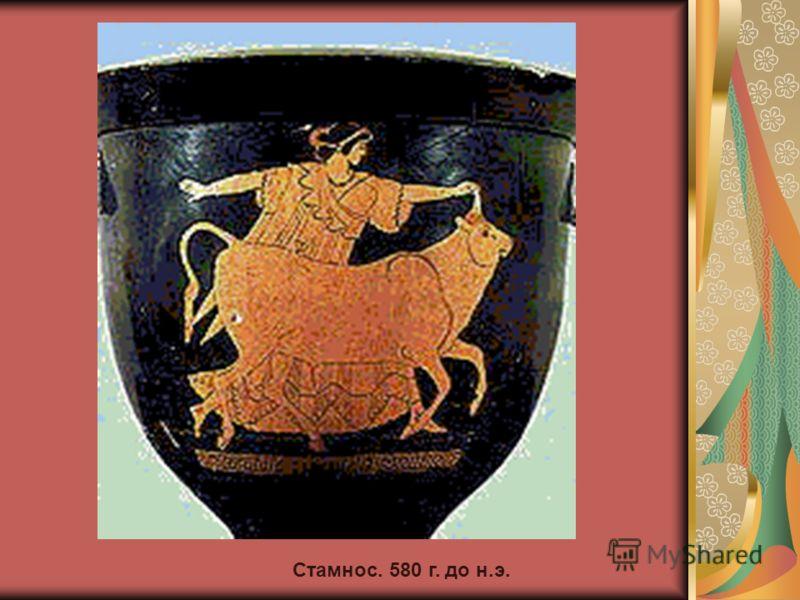 Стамнос. 580 г. до н.э.