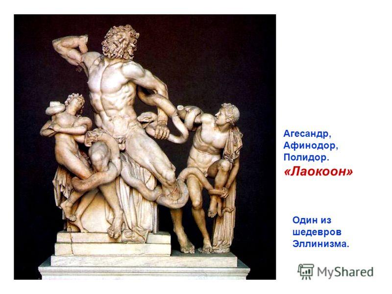 Агесандр, Афинодор, Полидор. «Лаокоон» Один из шедевров Эллинизма.