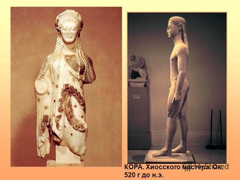 АРХАИКА Древнейшие греческие скульптуры датируются VII до н.э. По легенде первым скульптором был Дедал КУРОС. 530 г до н.э. Курос- молодой атлет. КОРА. Хиосского мастера. Ок. 520 г до н.э.