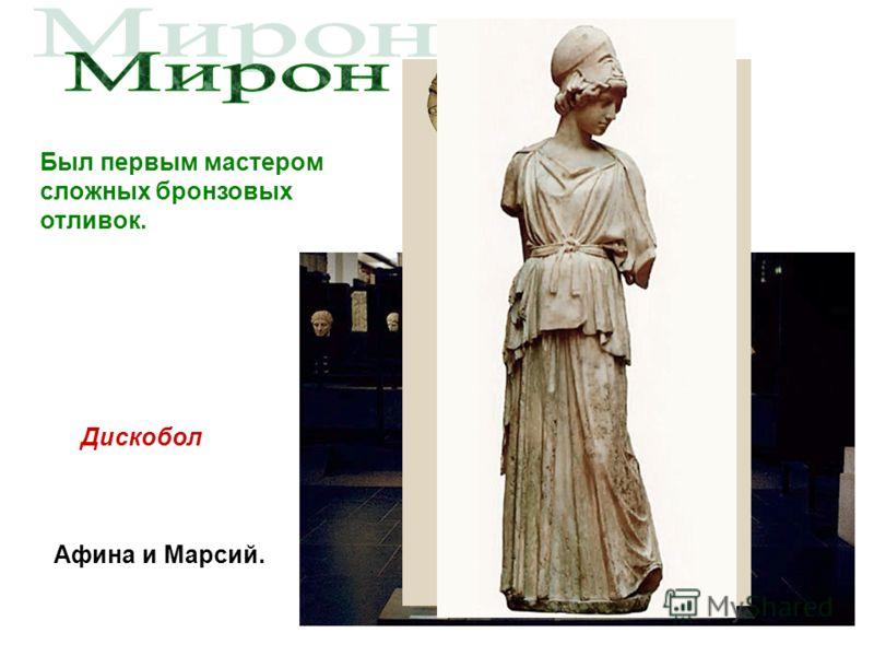 Был первым мастером сложных бронзовых отливок. Афина и Марсий. Дискобол
