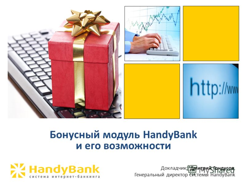 Бонусный модуль HandyBank и его возможности Докладчик: Дмитрий Гондусов, Генеральный директор системы HandyBank