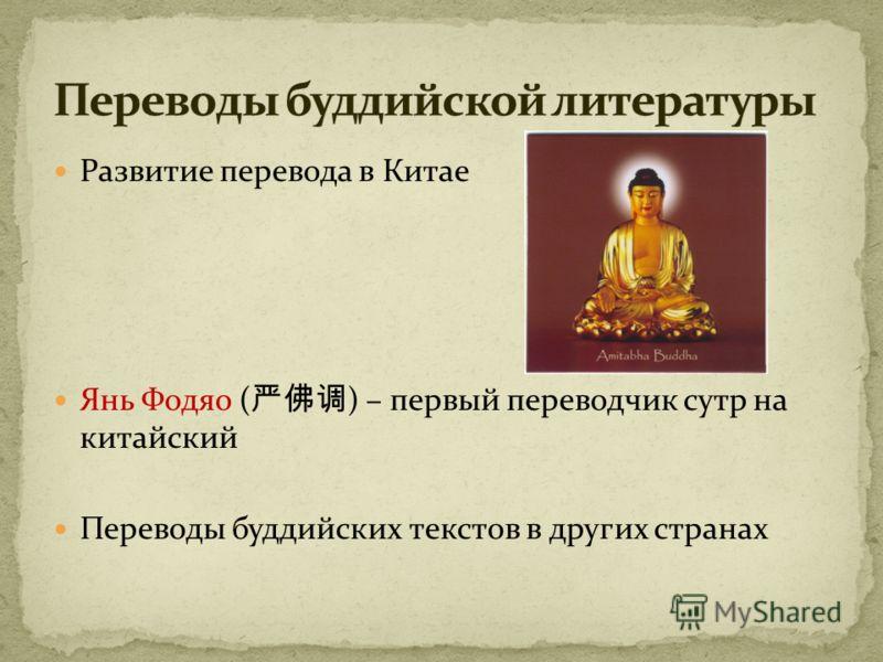 Развитие перевода в Китае Янь Фодяо ( ) – первый переводчик сутр на китайский Переводы буддийских текстов в других странах
