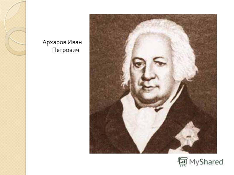Архаров Иван Петрович