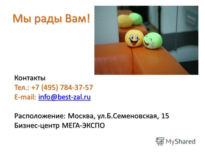 Мы рады Вам! Контакты Тел.: +7 (495) 784-37-57 E-mail: info@best-zal.ru info@best-zal.ru Расположение: Москва, ул.Б.Семеновская, 15 Бизнес-центр МЕГА-ЭКСПО