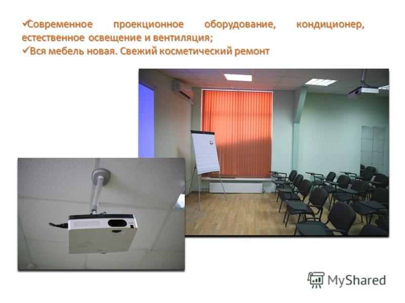 Современное проекционное оборудование, кондиционер, естественное освещение и вентиляция; Современное проекционное оборудование, кондиционер, естественное освещение и вентиляция; Вся мебель новая. Свежий косметический ремонт Вся мебель новая. Свежий к