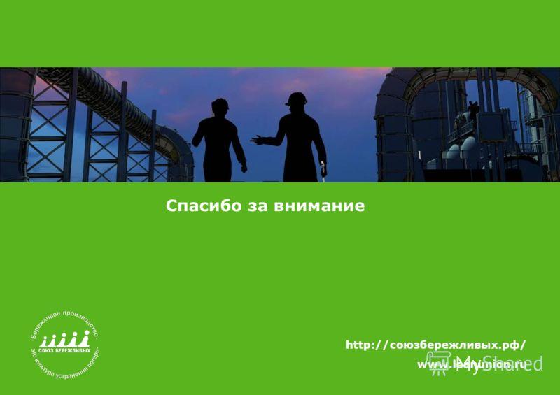 Спасибо за внимание http://союзбережливых.рф/ www.leanunion.ru