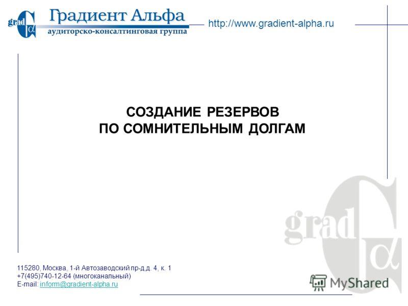 115280, Москва, 1-й Автозаводский пр-д,д. 4, к. 1 +7(495)740-12-64 (многоканальный) E-mail: inform@gradient-alpha.ruinform@gradient-alpha.ru http://www.gradient-alpha.ru СОЗДАНИЕ РЕЗЕРВОВ ПО СОМНИТЕЛЬНЫМ ДОЛГАМ