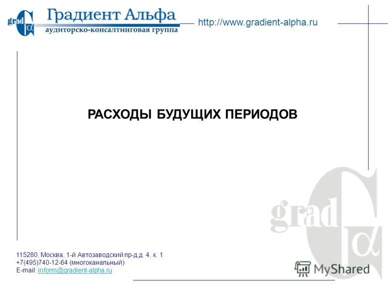115280, Москва, 1-й Автозаводский пр-д,д. 4, к. 1 +7(495)740-12-64 (многоканальный) E-mail: inform@gradient-alpha.ruinform@gradient-alpha.ru http://www.gradient-alpha.ru РАСХОДЫ БУДУЩИХ ПЕРИОДОВ