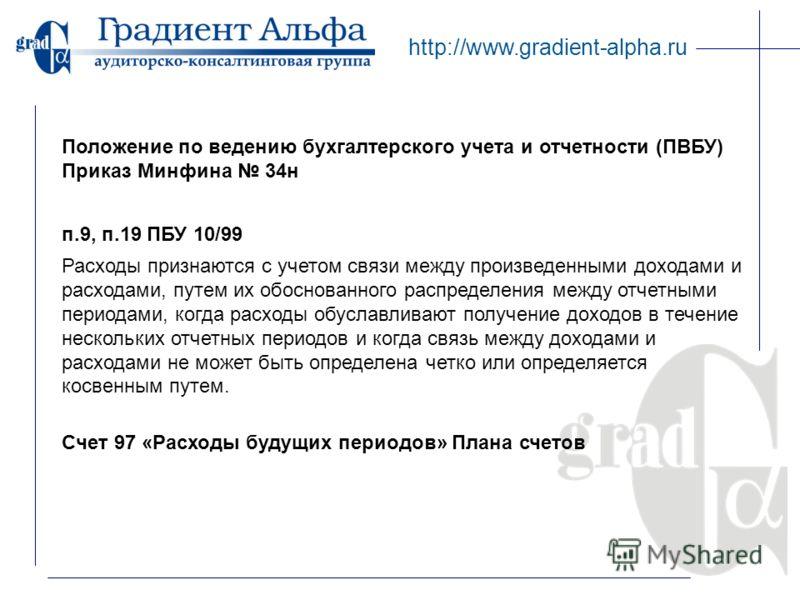 http://www.gradient-alpha.ru Счет 97 «Расходы будущих периодов» Плана счетов п.9, п.19 ПБУ 10/99 Расходы признаются с учетом связи между произведенными доходами и расходами, путем их обоснованного распределения между отчетными периодами, когда расход
