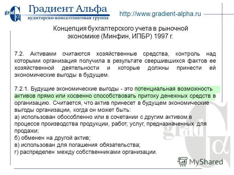 http://www.gradient-alpha.ru 7.2. Активами считаются хозяйственные средства, контроль над которыми организация получила в результате свершившихся фактов ее хозяйственной деятельности и которые должны принести ей экономические выгоды в будущем. 7.2.1.