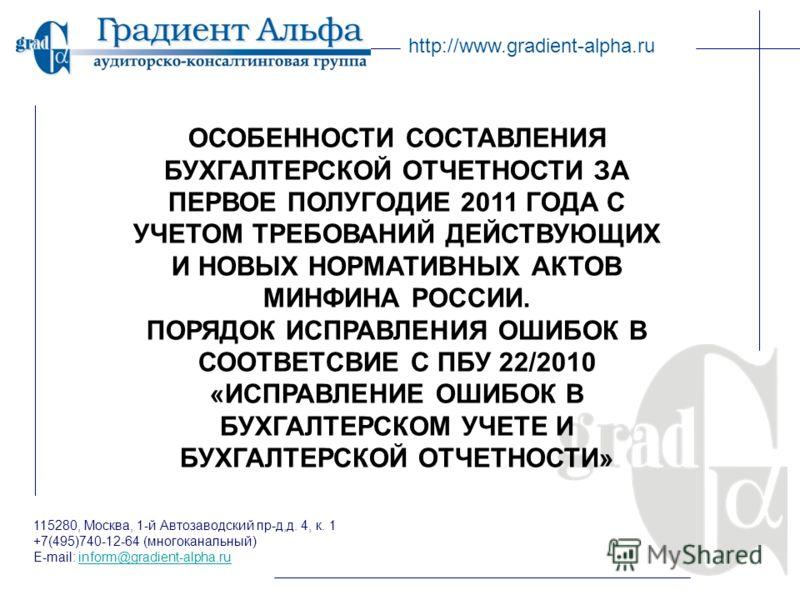 115280, Москва, 1-й Автозаводский пр-д,д. 4, к. 1 +7(495)740-12-64 (многоканальный) E-mail: inform@gradient-alpha.ruinform@gradient-alpha.ru http://www.gradient-alpha.ru ОСОБЕННОСТИ СОСТАВЛЕНИЯ БУХГАЛТЕРСКОЙ ОТЧЕТНОСТИ ЗА ПЕРВОЕ ПОЛУГОДИЕ 2011 ГОДА С