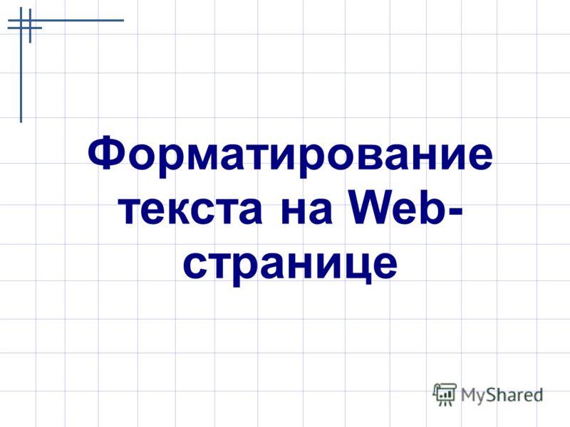 Форматирование текста на Web- странице