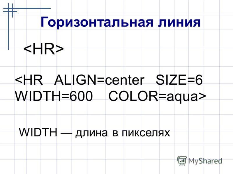 Горизонтальная линия WIDTH длина в пикселях