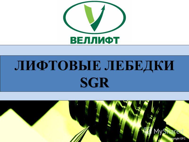 SGR ЛИФТОВЫЕ ЛЕБЕДКИ SGR Copyright GFC
