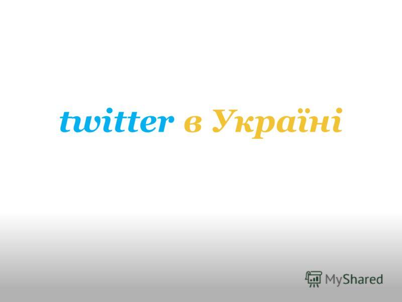 twitter в Україні