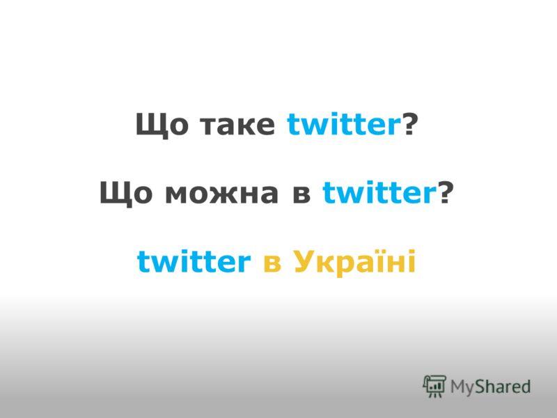 Що таке twitter? Що можна в twitter? twitter в Україні