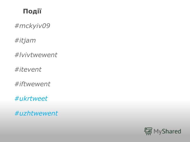 Події #mckyiv09 #itjam #lvivtwewent #itevent #iftwewent #ukrtweet #uzhtwewent